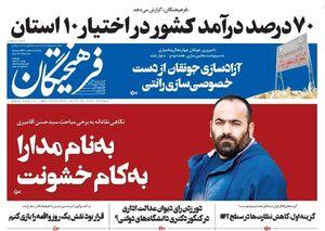 صفحه نخست روزنامههای دوشنبه ۲۴ شهریور