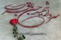 جمله حک شده بر مزار شهید حسن باقری چیست؟