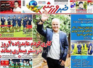 عکس/ تیتر روزنامههای ورزشی دوشنبه ۲۴ شهریور