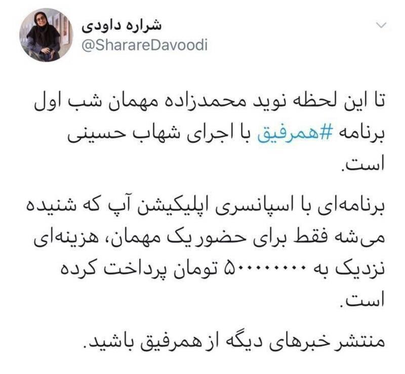 هم رفیق شهاب حسینی