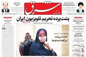 فائزه هاشمی: چادر را حجاب برتر نمیدانم؛ هیچوقت درگیر برادر غیرتی نبودم! / فاضل میبدی: کشور هنوز چوب دوران احمدینژاد را میخورد