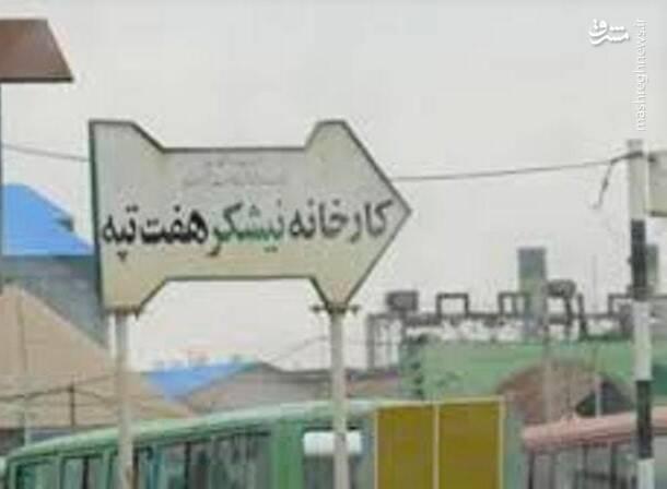 نورافشانی کارگران هفت تپه+ فیلم