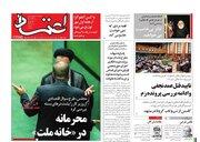 علی مطهری: انقلابیون میگویند تسخیر سفارت آمریکا اشتباه بود! / اینجا «بیبیسی فارسی»، صدای ما را از «تهران» میشنوید