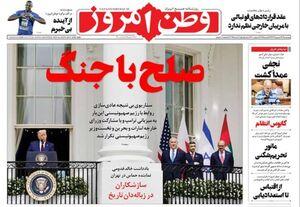 عکس/ صفحه نخست روزنامههای چهارشنبه ۲۶ شهریور