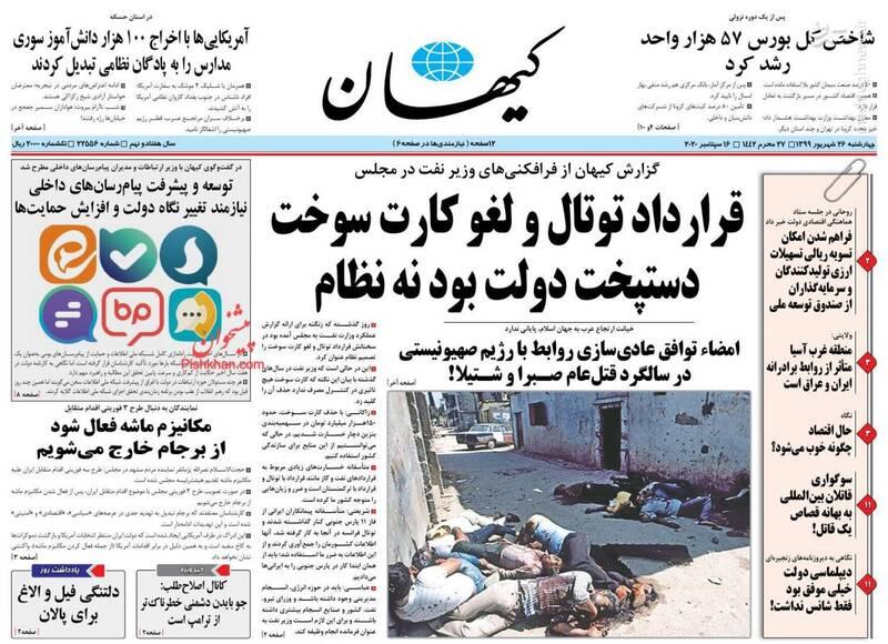 صفحه نخست روزنامههای چهارشنبه ۲۶ شهریور