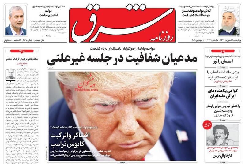 اینجا «بی بی سی فارسی»، صدای ما را از «تهران» می شنوید
