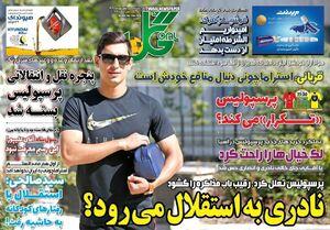 عکس/ تیتر روزنامههای ورزشی پنجشنبه ۲۷ شهریور