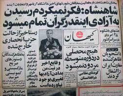 واکنشهای مطبوعات دوران پهلوی به اشغال ایران
