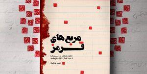 انتشار تقریظ رهبر انقلاب بر کتاب «مربعهای قرمز» در بهشتزهرا(س)