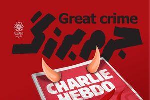 اعلام رسانهای «جرم بزرگ» علیه ضدرسانه هتاک فرانسوی