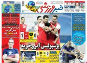 عکس/ تیتر روزنامههای ورزشی شنبه ۲۹ شهریور
