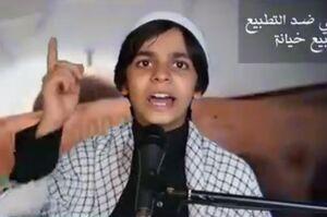 کودک بحرین