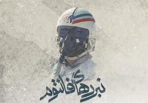 """فیلم/ پخش مستند سریالی""""نبردهای فانتوم"""" از شبکه سه"""