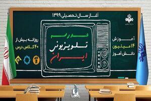 برنامه درسی ۱۵ مهر مدرسه تلویزیونی ایران