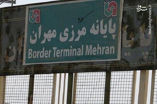 فیلم/ مرز مهران بسته است