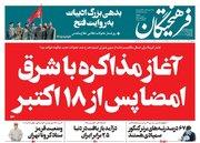 عکس/ صفحه نخست روزنامههای دوشنبه ۳۱ شهریور