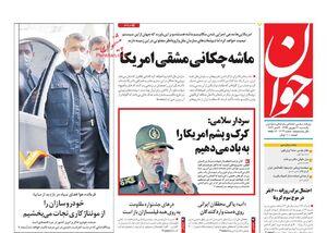 عکس/ صفحه نخست روزنامههای یکشنبه 30 شهریور