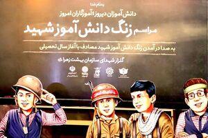 زنگ دانشآموز شهید در گلزارشهدای بهشت زهرا(س) نواخته میشود