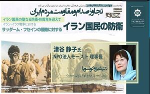 بررسی جنگ هشت ساله در توکیو