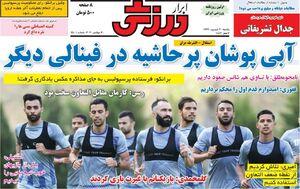 عکس/ تیتر روزنامههای ورزشی یکشنبه ۳۰ شهریور