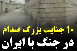 فیلم/ ۱۰ جنایت بزرگ صدام در جنگ با ایران