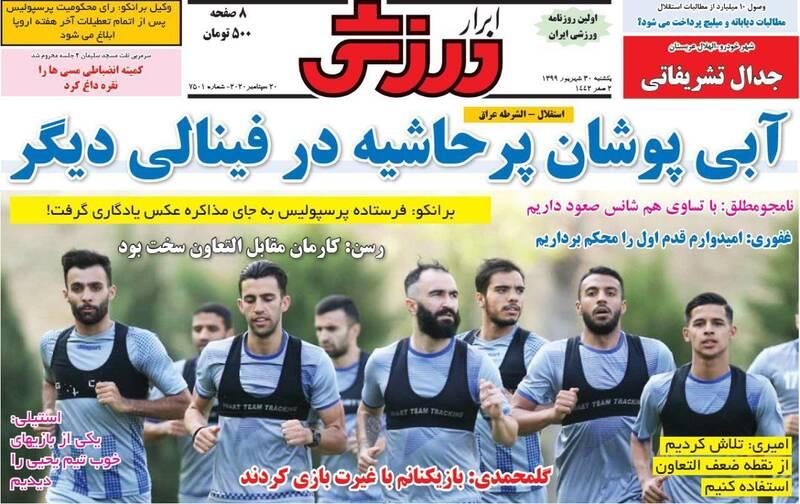روزنامههای ورزشی یکشنبه ۳۰ شهریور