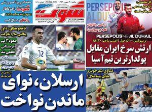 عکس/ تیتر روزنامههای ورزشی دوشنبه ۳۱ شهریور