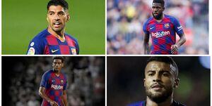 ادامه برنامه بارسلونا برای فروش ستارهها / 4 بازیکن در لیست خروج و 5 بازیکن قرضی!