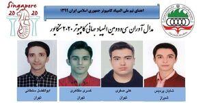 دانشآموزان ایرانی 3 مدال طلا و یک نقره در المپیاد جهانی کامپیوتر گرفتند/ کسب جایگاه چهارم دنیا