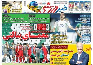 عکس/ تیتر روزنامههای ورزشی سهشنبه ۱ مهر