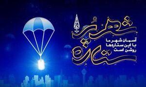 «شهر پرستاره» عنوان ویژهبرنامههای چهلمین سالگرد هفته دفاع مقدس در تهران