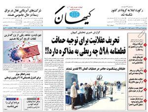 عکس/ صفحه نخست روزنامههای چهارشنبه ۲ مهر