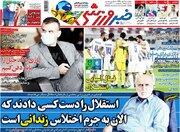 عکس/ تیتر روزنامههای ورزشی چهارشنبه ۲ مهر