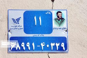 عکس/ روستایی به نام مسیح کردستان