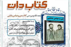 حسن دوشن با کتاب «من و عباس بابایی» به میدان قبا میرود