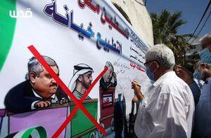 عکس/ تظاهرات علیه عادی سازی روابط در نوارغزه