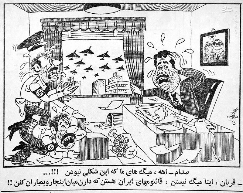 در هشتم مهرماه، جواد علیزاده هم در روزنامه کیهان به شکست مفتضحانه عراقیها در نبرد هوایی (از دست رفتن نیمی از توانایی هوایی عراق و مختل شدن پایگاه هوایی الرشید به مدت دو ماه) اشاره کرد و این بار کله صدام را به خوک کشید. همچنین بر بازوی افسران بعثی، صلیب شکست (نشان مخصوص ارتش نازی) ترسیم کرد تا وحشیگری بعثیها را با پیروان هیتلر مقایسه کرده باشد.
