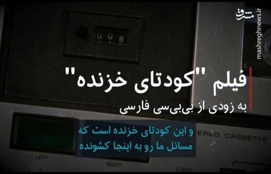 ملاحظاتی درباره مستند «کودتای خزنده» بیبیسی