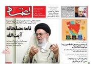 برجام تضمین کرد که ایران نمیتواند بمب اتم بسازد! / نامههای «موسوی خوئینیها» مصلحانه و شجاعانه است!