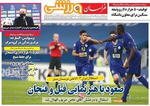 عکس/ تیتر روزنامههای ورزشی پس از صعود شیرین استقلال