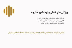 عکس/ نشان جدید وزارت امور خارجه ایران