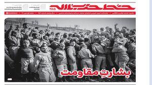 خط حزبالله ۲۵۵/ بشارت مقاومت