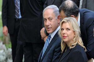 آبروریزی نتانیاهو بخاطر چند تکه لباس کثیف