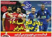 عکس/ تیتر روزنامههای ورزشی شنبه ۵ مهر
