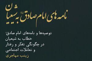 نامههای امام صادق - کراپشده