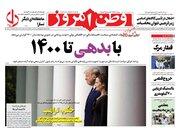 عکس/صفحه نخست روزنامههای دوشنبه ۷ مهر
