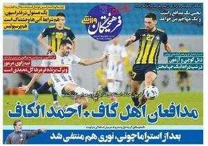 عکس/ تیتر روزنامههای ورزشی یکشنبه ۶ مهر