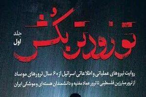 اعتراف موساد به ترور «حاج حسن»