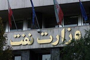 وزارت نفت نمایه