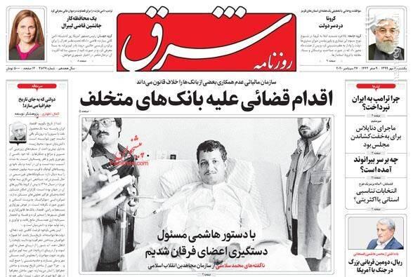محسن هاشمی: به دلار هم مثل شهادت سردار سلیمانی اهمیت بدهید!